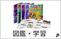 図鑑・学習