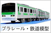 プラレール・鉄道模型