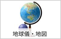 地球儀地図