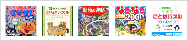 クイズ・パズル・ゲーム