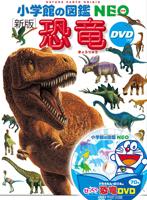 恐竜 小学館の図鑑 NEO