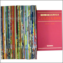 長野県より【こどものとも復刻版、ボヨンボヨンだいおうのおはなし】など絵本131点買取りしました